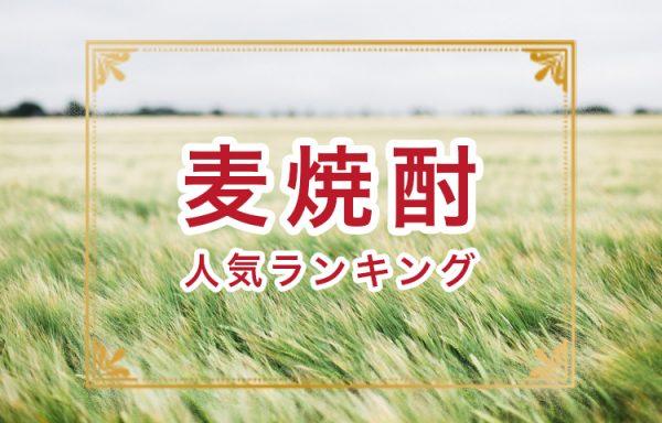 1位から発表★麦焼酎のおすすめ人気ランキング11選