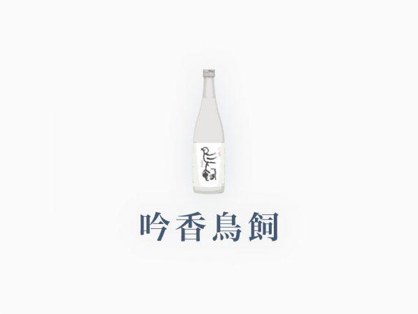 米焼酎「吟香鳥飼」を解説。熊本が誇るスッキリと飲みやすい銘柄