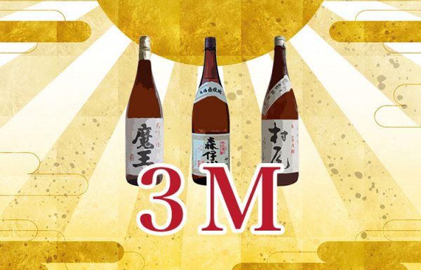幻の芋焼酎「3M」について解説します!プレミアム焼酎の魔王・村尾・森伊蔵