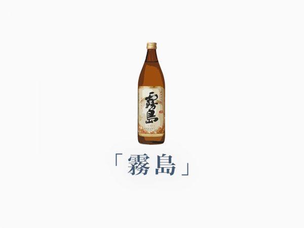焼酎 霧島《宮崎限定》と霧島シリーズについて解説!