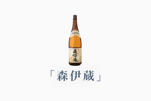 【もはや幻級】プレミアム芋焼酎の森伊蔵を解説!