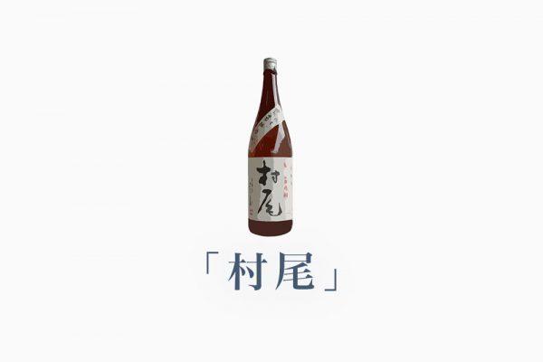 プレミア芋焼酎3Mの1つ「村尾」を解説