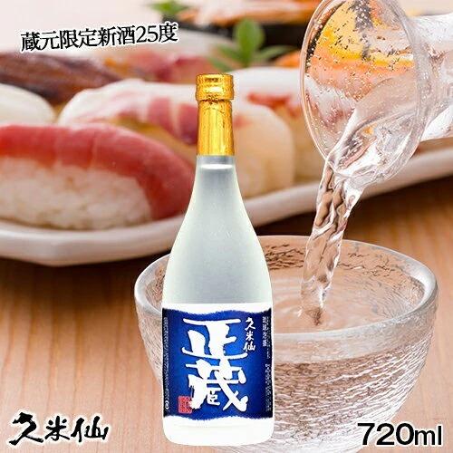 久米仙酒造 正蔵25度