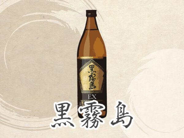 「クロキリ」の愛称で人気の焼酎、「黒霧島」を解説!