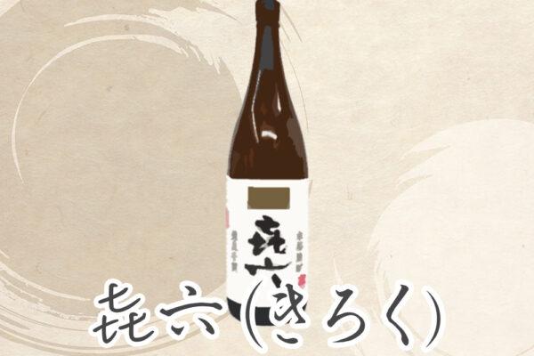 そのおいしさから飲む人を笑顔にする焼酎「㐂六(きろく)」を解説!