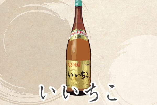"""""""下町のナポレオン""""でおなじみの焼酎「いいちこ」を紹介"""